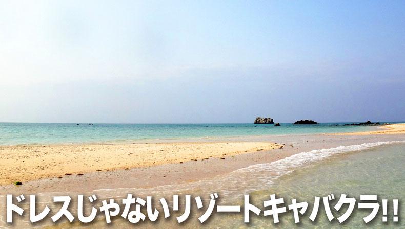 浜島/幻の島