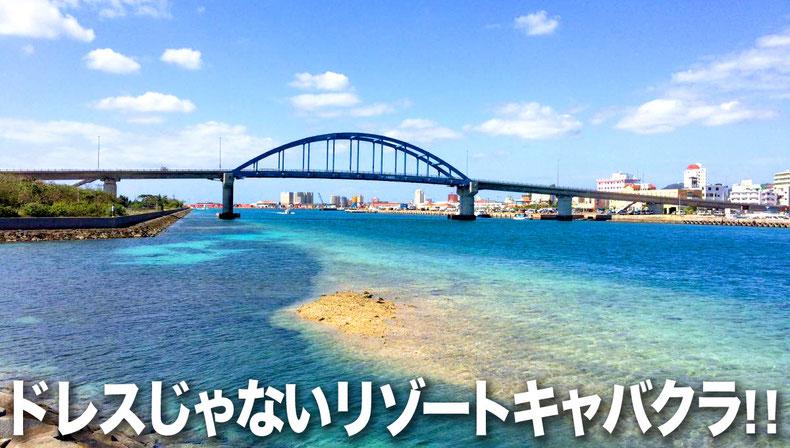 石垣島のドレスじゃないリゾートコスプレキャバクラ「CAMP META-CAT」サザンゲードブリッジ