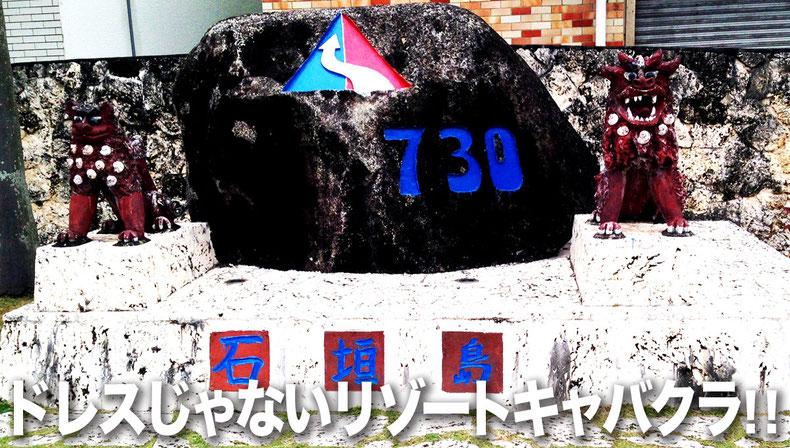 石垣島のドレスじゃないリゾートコスプレキャバクラ「CAMP META-CAT」730交差点