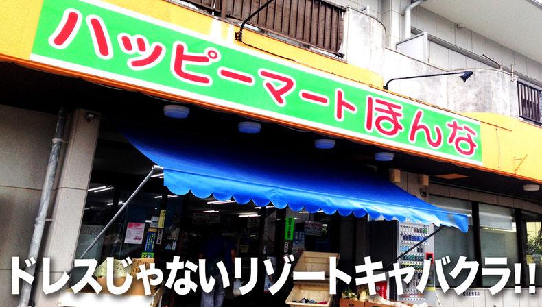 石垣島のドレスじゃないリゾートコスプレキャバクラ「メタキャット」サンエー石垣シティ