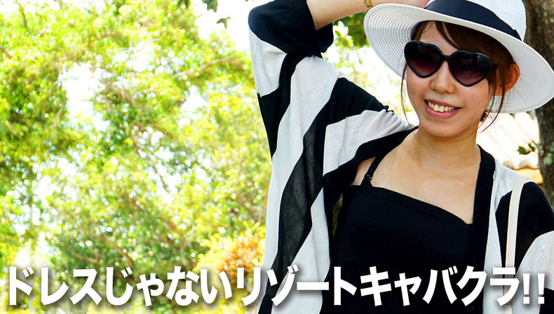 石垣島のドレスじゃないリゾートコスプレキャバクラ「CAMP META-CAT」周辺離島