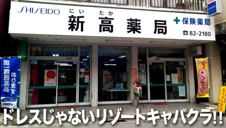 石垣島のドレスじゃないリゾートコスプレキャバクラ「メタキャット」新高薬局