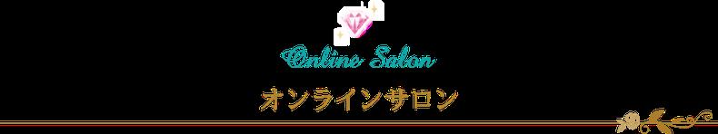 ファンジョイアカデミー オンラインサロン