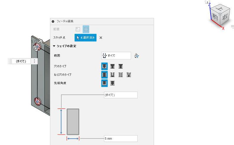 CADCIL Fusion360 出張研修 フィーチャ編集