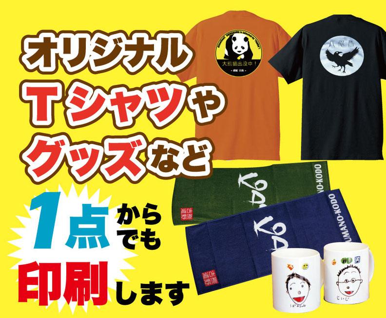 布や熊野は1枚からでもTシャツの印刷が可能です