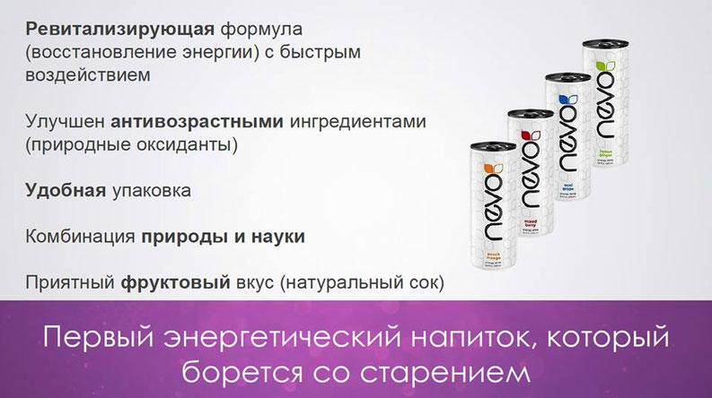NEVO ENERGY энергетик полезный купить онлайн, Продукция Jeunesse, Напитки, Полезные напитки, энергетики,