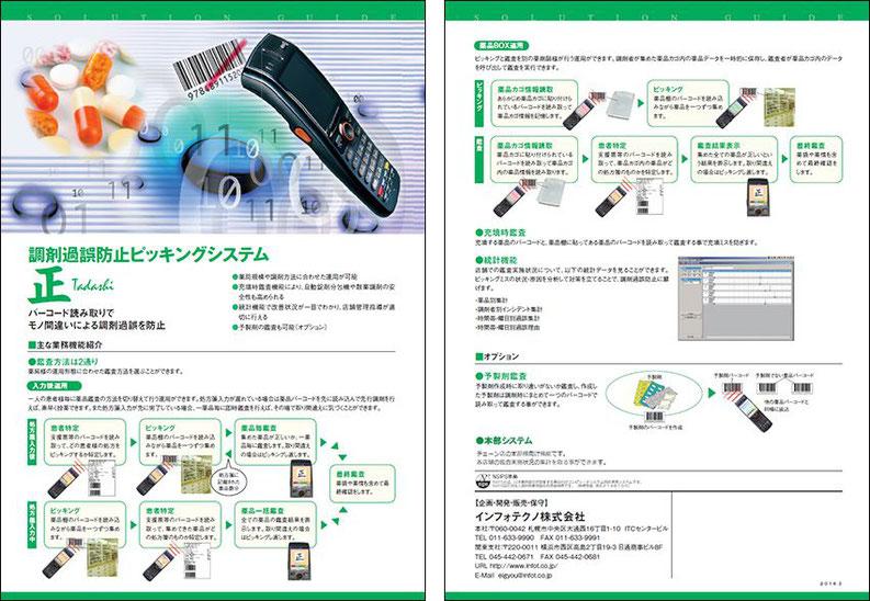 正(tadashi)製品情報