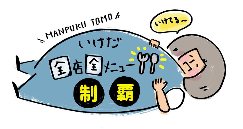 MANPUKU TOMO いけだの全店全メニュー制覇