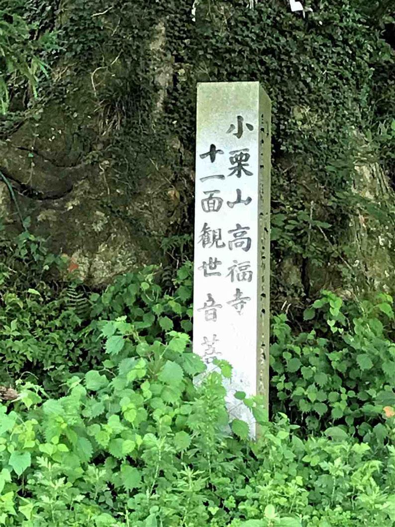 小栗山観音堂