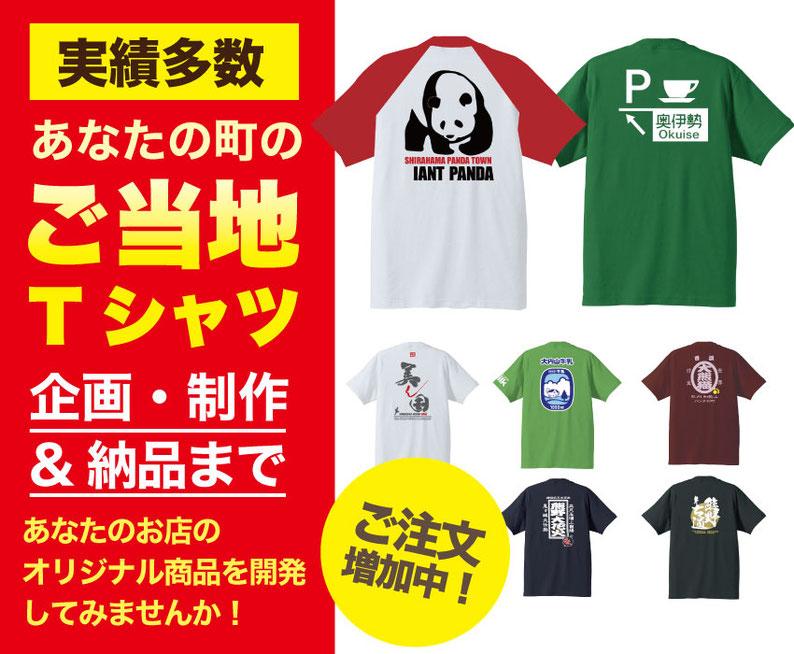 布や熊野ではご当地Tシャツを企画・制作・納品まで担当いたします。