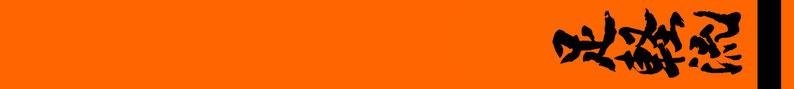 5e Kyu Oranje I: dachi kata / kihon kata ichi / kihon kata ni / taikyoku sono ichi / taikyoku sono ni / taikyoku sono san / sokugi taikyoku sono ichi / sokugi taikyoku sono ni / shidokan kata ichi / 17 ronden kumite
