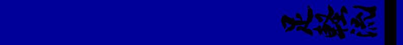 9e Kyu Blauw I: fudo dachi / kumite dachi / zenkutsu dachi / kiba dachi / yoi dachi / sanchin dachi / taikyoku sono ichi / taikyoku sono ni / geri kata / kihon kata ichi / 7 ronden kumite