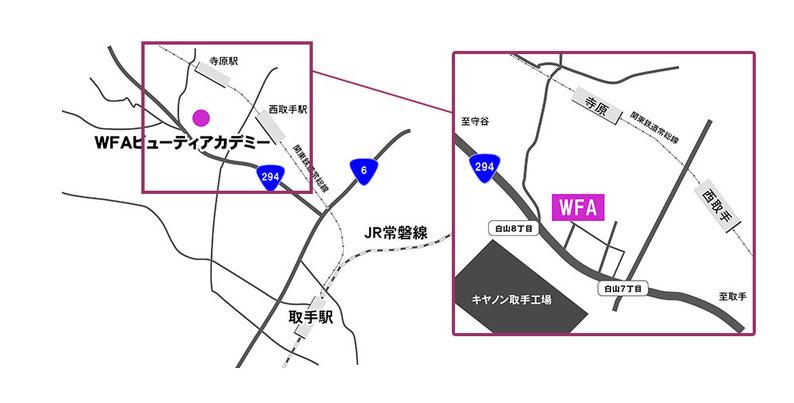 WFAビューティアカデミー アクセスマップ 美容学校 美容専門学校