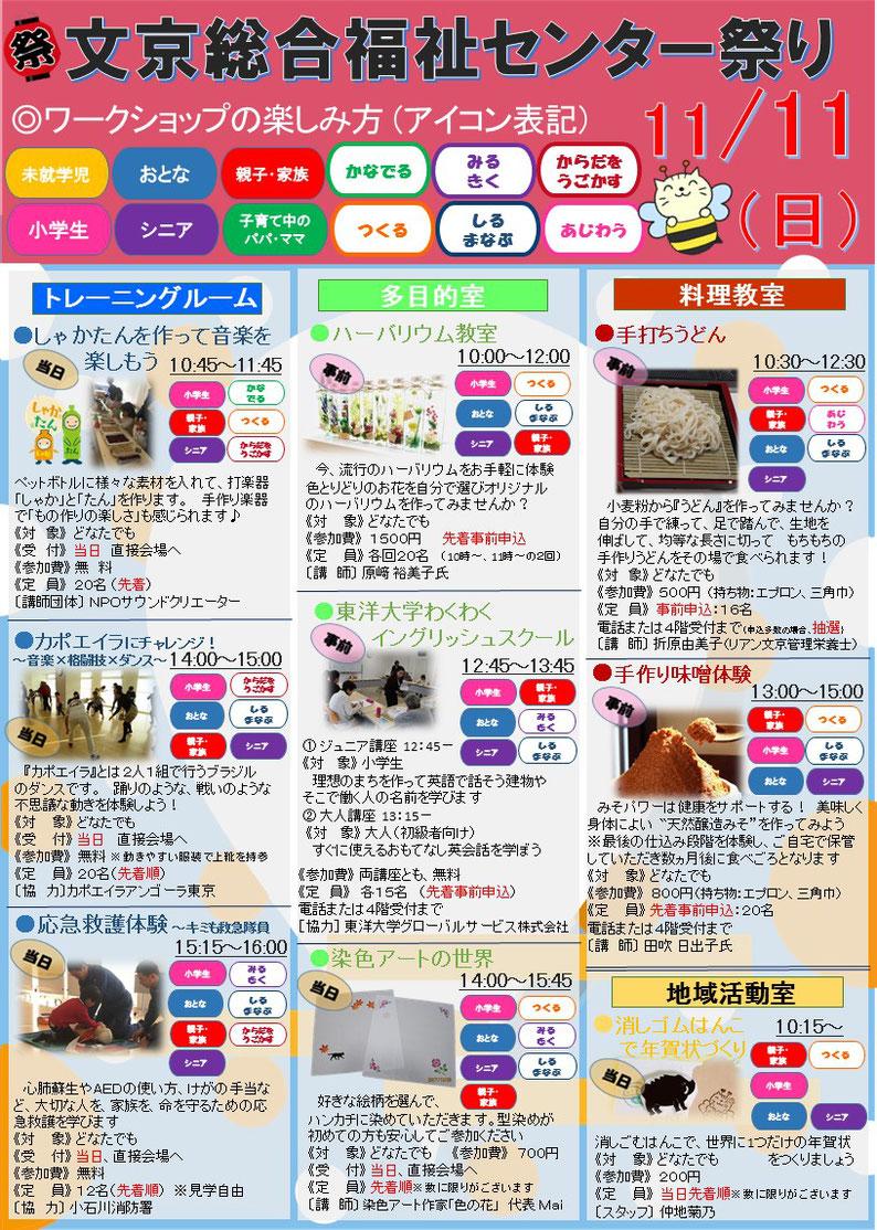 文京総合福祉センター祭り ワークショップ