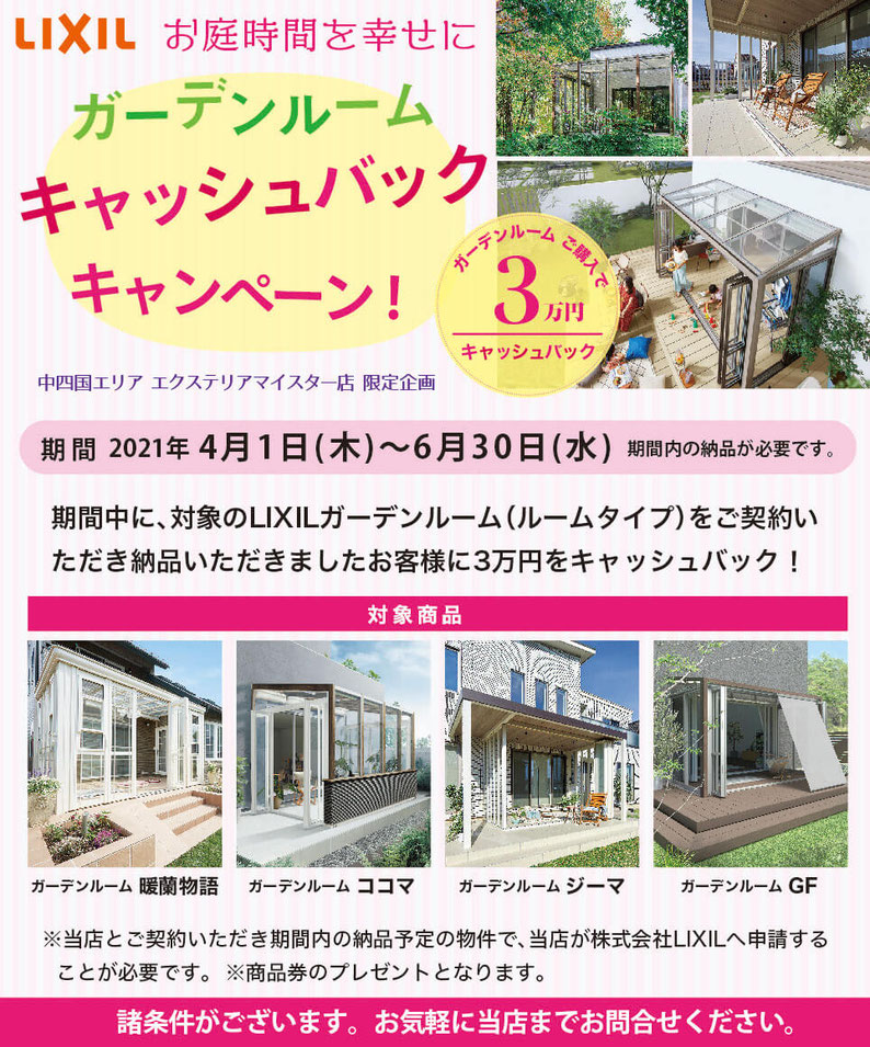 LIXIL ガーデンルーム(ルームタイプ)3万円キャッシュバックキャンペーン