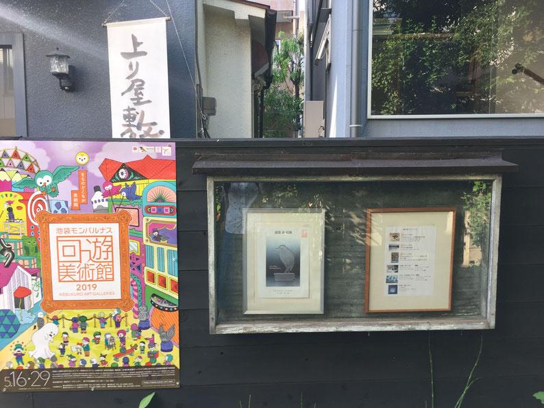 道の左がわに「ギャラリー上り屋敷」の掲示板あるので、ここで現在開催中の展示が確認できます。
