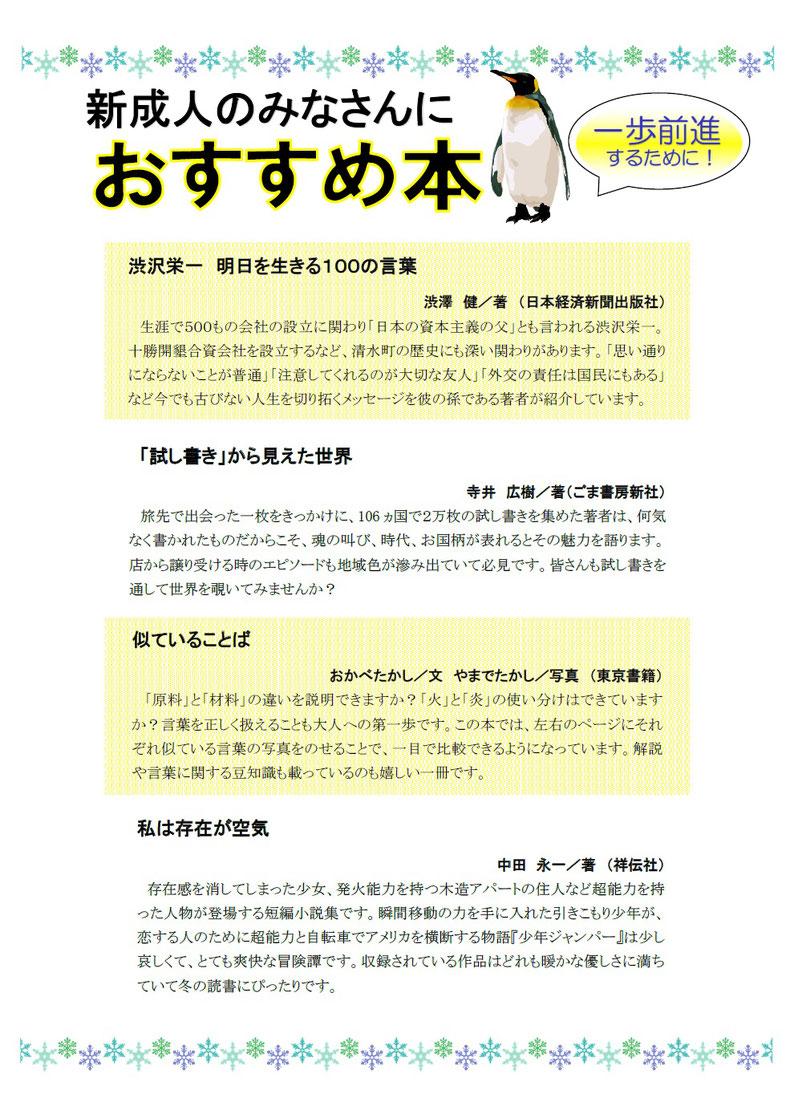 新成人おすすめ本チラシ(2016年12月)