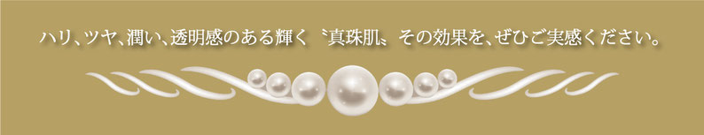 透明感のある輝く〝真珠肌(パールフェイス)〟,ハリ,ツヤ,潤い, パールフェイスエステティック イリス,ミキモト コスメティックス