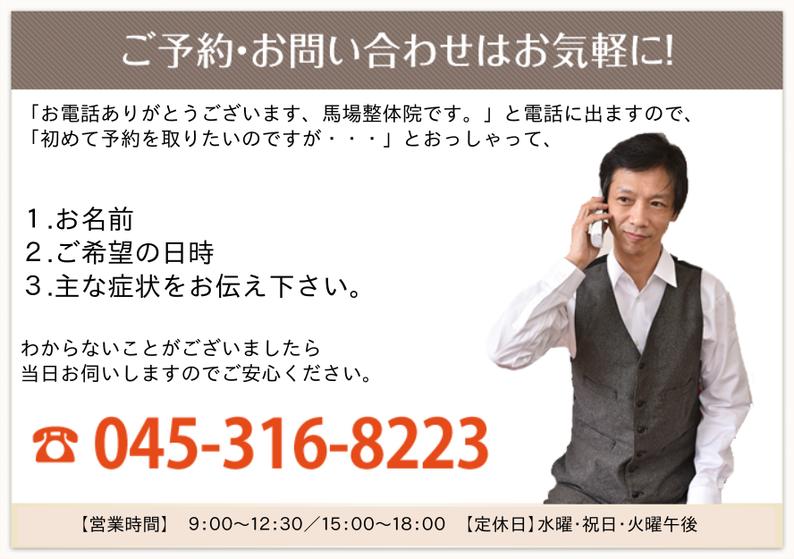 ご予約、お問い合わせはお気軽に!という案内画像。電話045-316-8223