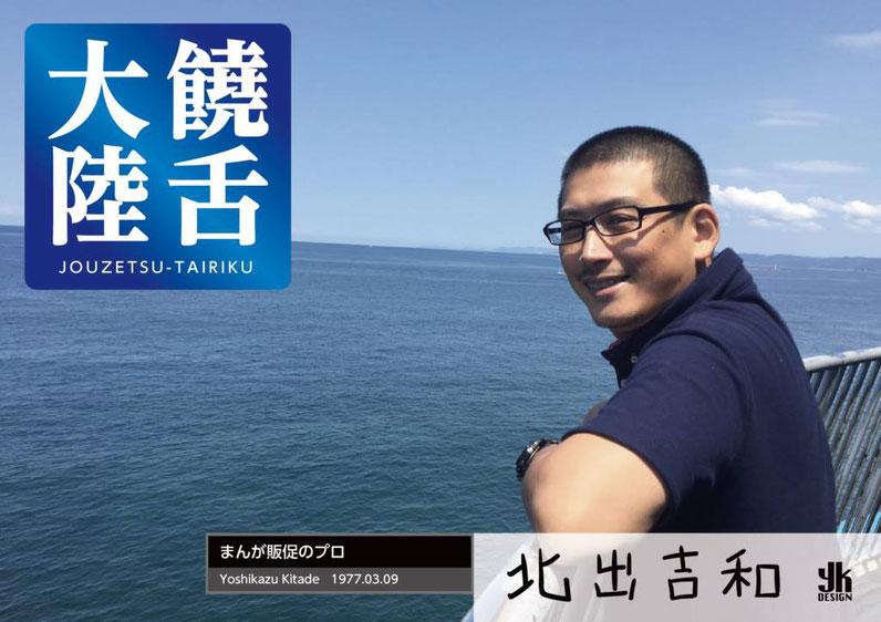 全国対応・広告マンガ家/キタデザイン代表 北出 吉和(きたで よしかず)