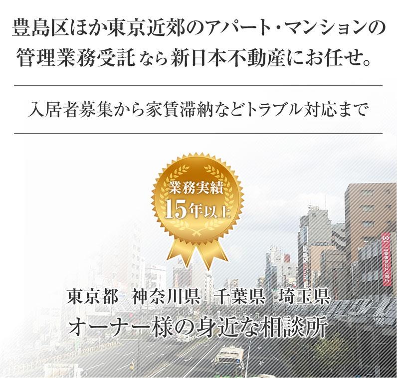 豊島区ほか東京近郊のアパート・マンションの管理業務委託なら新日本不動産にお任せ