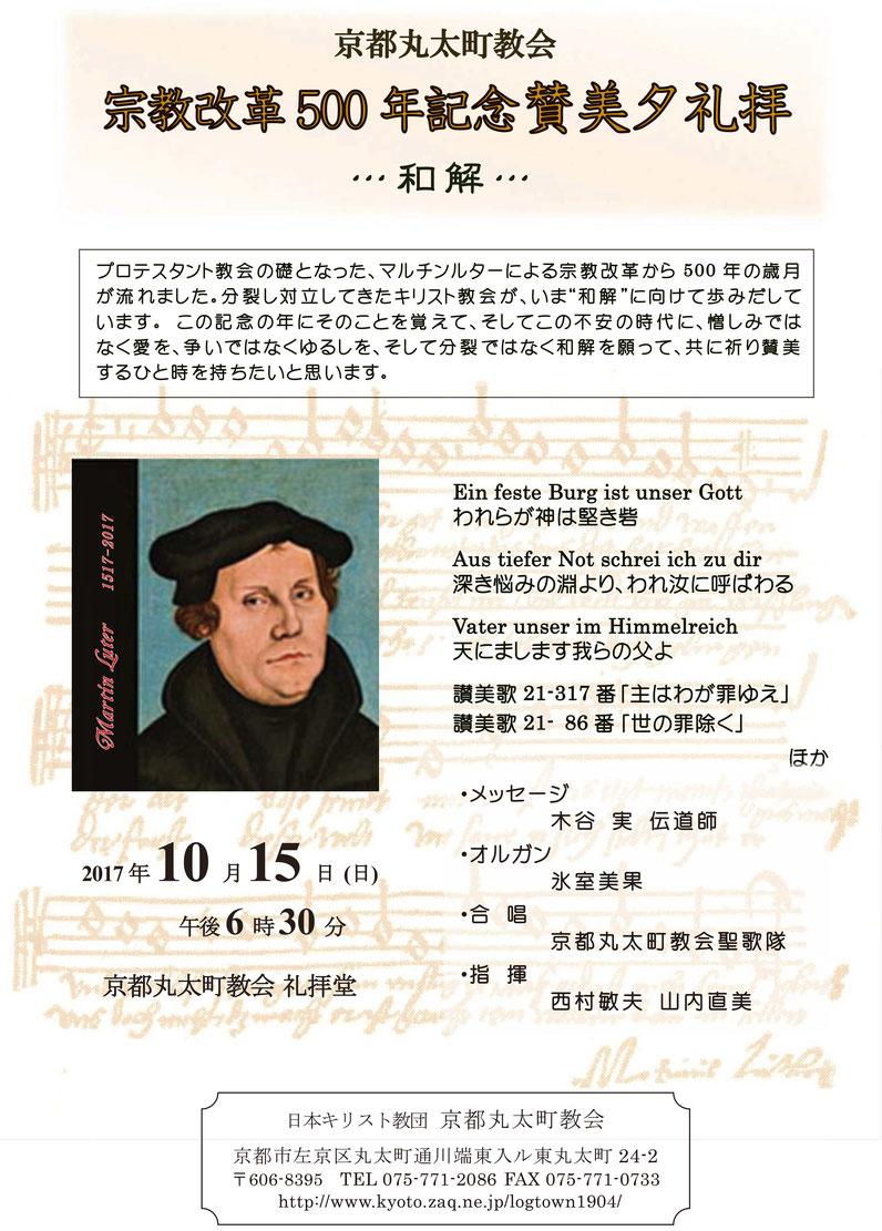 宗教改革500年 記念礼拝 京都丸太町教会 賛美夕礼拝 の案内 2017年10月15日