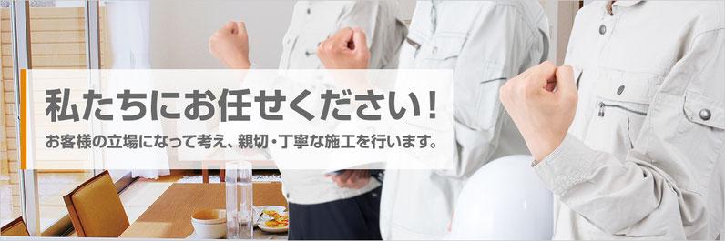 福岡のリフォーム・リノペーション・キッチン・浴室・バス・外壁塗装・水まわりのトラブル解決・電気工事・家具製作 会社