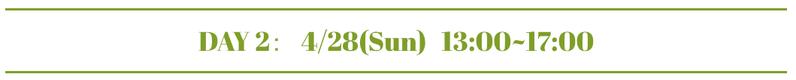 DAY2: 4/28(Sun) 13:00-17:00