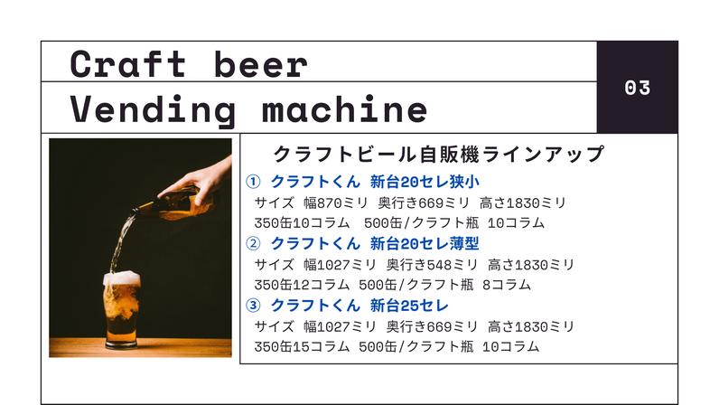 クラフトビール自販機ラインアップ