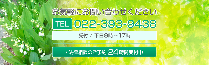 お問い合わせ電話番号022-393-9438