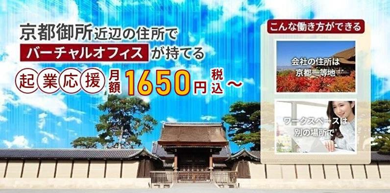 京都御所近辺の住所でバーチャルオフィスが持てる、業界最安月額2,000円から。会社の住所は京都一等地でワークスペースは別の場所という働き方ができる