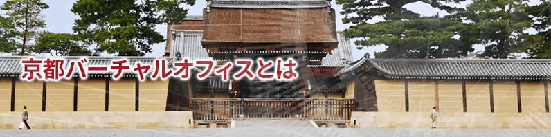 京都バーチャルオフィスとは