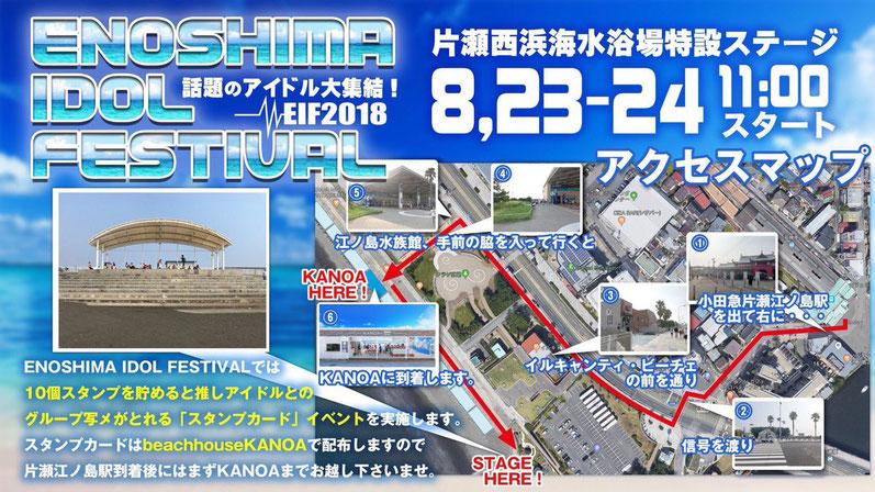 8月23日(木)片瀬西浜海水浴場特設ステージ