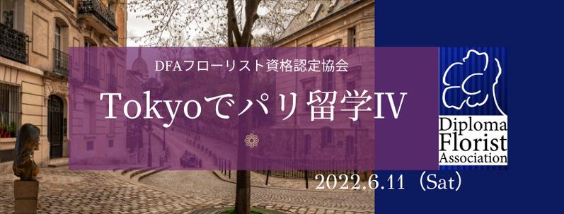 DFAフローリスト資格認定協会2021年イベント「Tokyoでパリ留学Ⅲ」