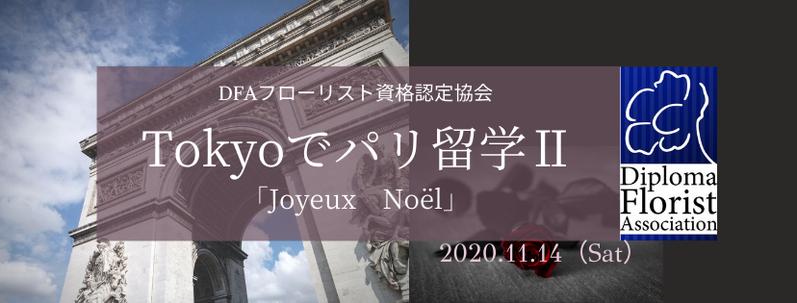 DFAフローリスト資格認定協会2020年イベント「Tokyoでパリ留学Ⅱ」