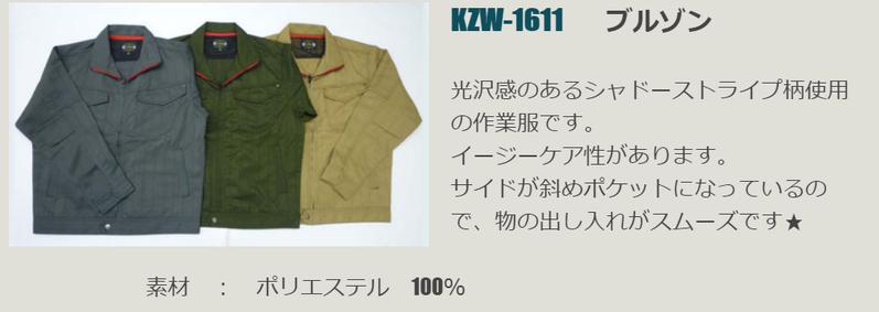 ケイゾックさんのKZW-1611ブルゾンで色は左のグレーになります。