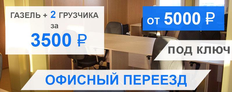 Переезд офиса