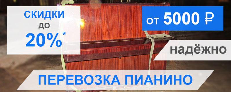 Перевозка пианино