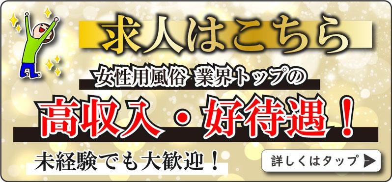 札幌 女性用風俗 女性用性感マッサージ 求人 募集
