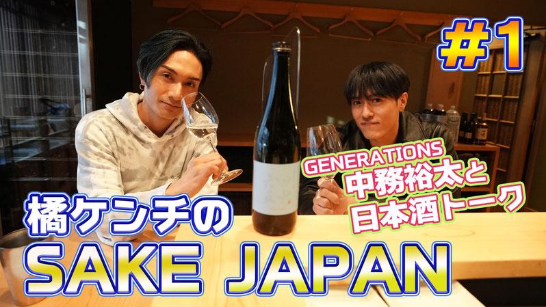 YouTube番組『橘ケンチのSAKE JAPAN』