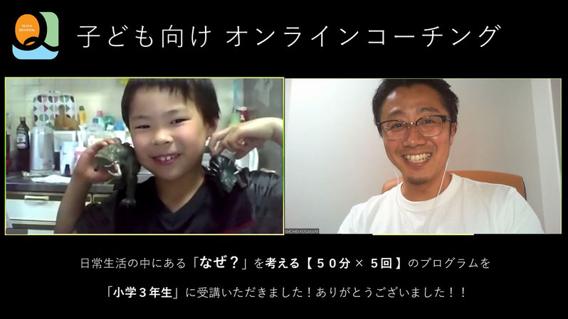 【コーチング】子ども向けオンラインコーチング