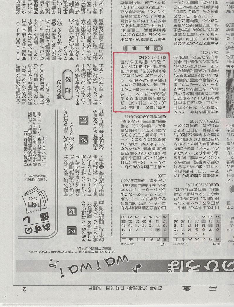 夕刊三重モリタ薬局笑いヨガ20191015掲載