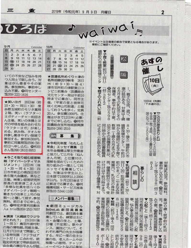 夕刊三重モリタ薬局笑いヨガ20190909掲載