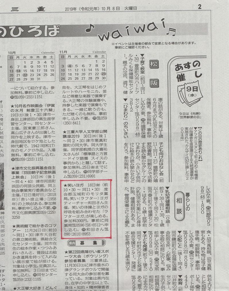 夕刊三重モリタ薬局笑いヨガ20191008掲載