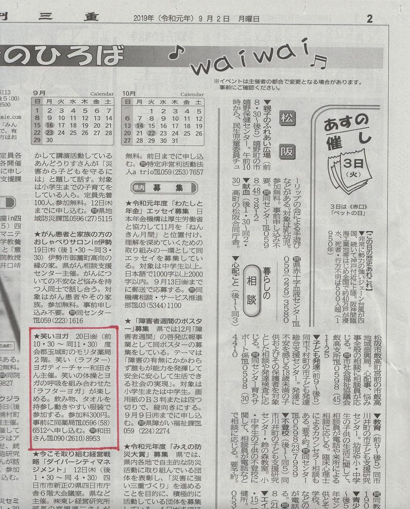 夕刊三重モリタ薬局笑いヨガ20190902掲載
