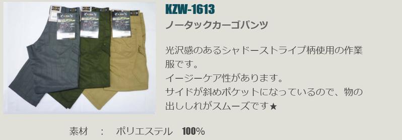 ケイゾックさんのKZW-1613カーゴパンツで色は左のグレーになります。