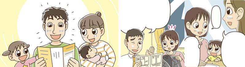 マンガチラシ・パンフレットのイラスト見本