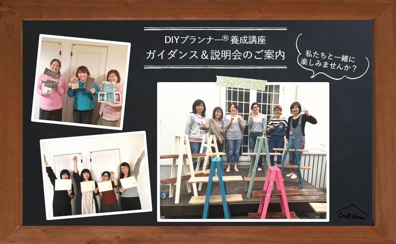 江別・札幌で開催するDIYプランナーⓇ養成講座・DIY教室のガイダンス&無料説明会のご案内です
