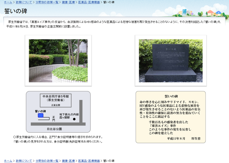 厚生労働省ウェブサイトでも「誓いの碑」の由来が紹介されています。