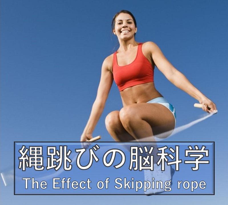 縄跳びの脳科学(The Effect of Skipping rope)